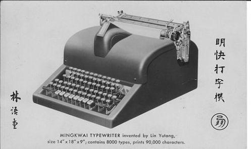 The Mingkwai typewriter invented by Lin Yutang